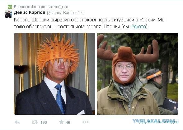 Короля Швеции обеспокоили события в России