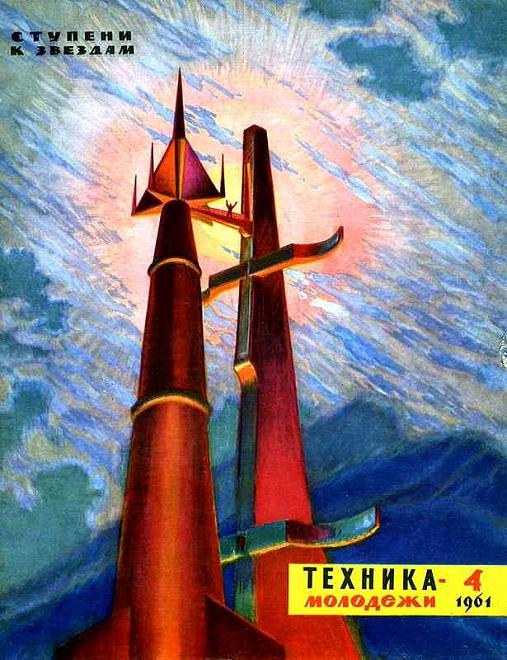 Как в СССР хотели толкать Землю к Солнцу с помощью атомных двигателей