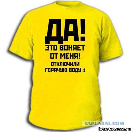 прикольные афоризмы, смешные надписи для футболок. фсякие прикольные...