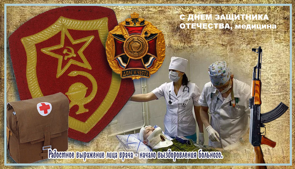 Поздравления военного медика