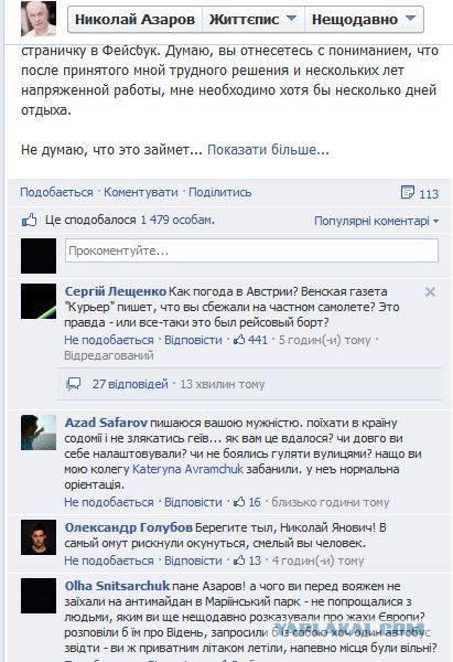 """Азарова, сбежавшего в Вену, массово """"троллят"""""""
