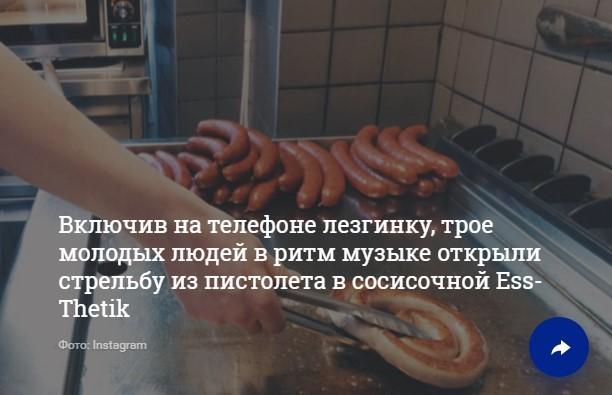 Открывшие огонь в московской сосисочной стреляли под лезгинку