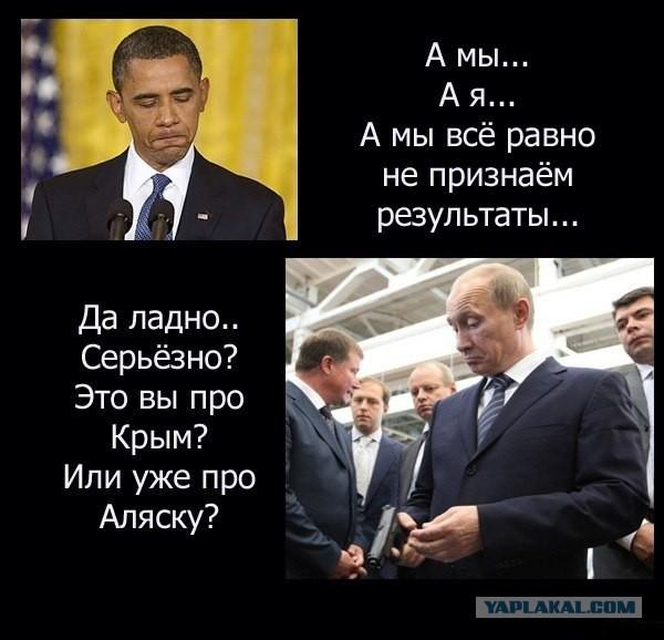 Вы это про Крым или про Аляску?