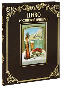 """Продается Книга """"Пиво Российской империи"""""""