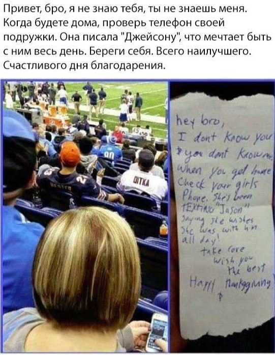 Неравнодушный парень подложил соседу с трибуны эту записку, пока тот наблюдал за матчем