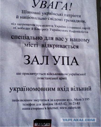 Про Бандеровцев