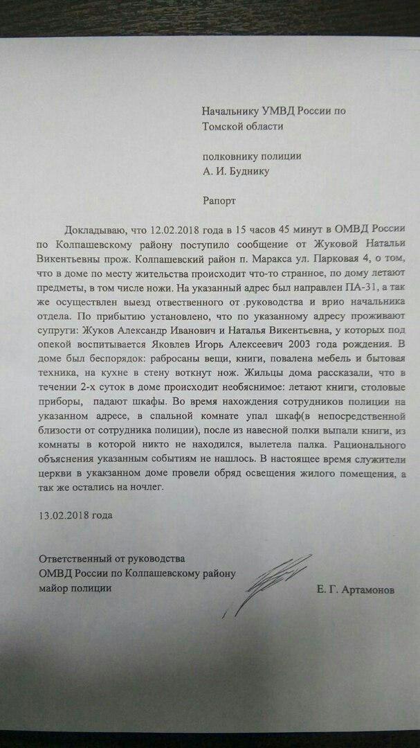 Странный случай в Томской области