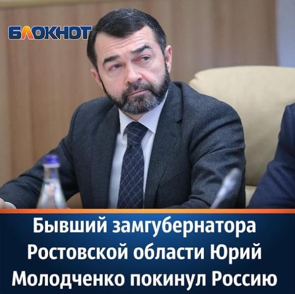 Зам главы РО Василия Голубева Ю. Молодченко покинул Россию
