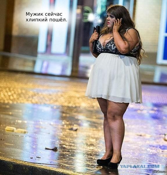 Жирная телка в платье