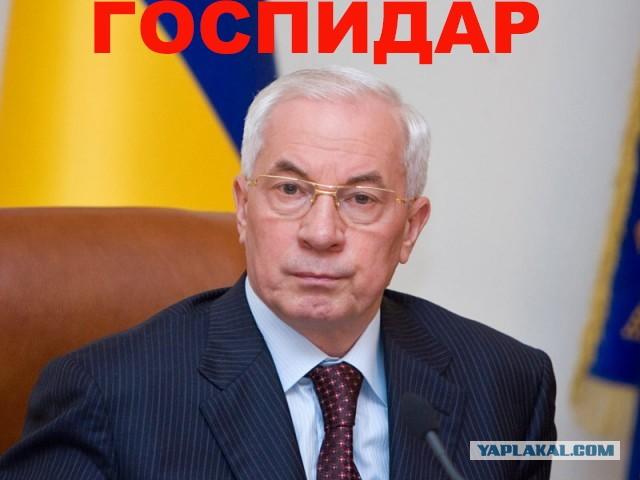 """Встреча Азарова с Медведевым, на которой """"обсуждались ключевые вопросы"""", длилась 5 минут - Цензор.НЕТ 9621"""