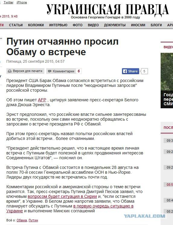 Путин отчаянно просил Обаму о встрече