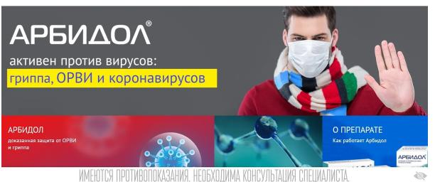 ФАС наконец возбудила дело против производителя «Арбидола»