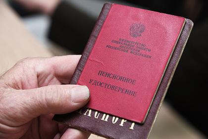 Россияне опасаются не дожить до пенсии