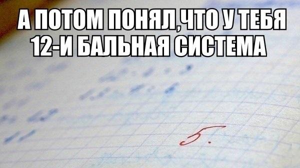 Замглавы Рособрнадзора Анзор Музаев предлагает вместо пятибалльной системы оценки школьников ввести 12-балльную