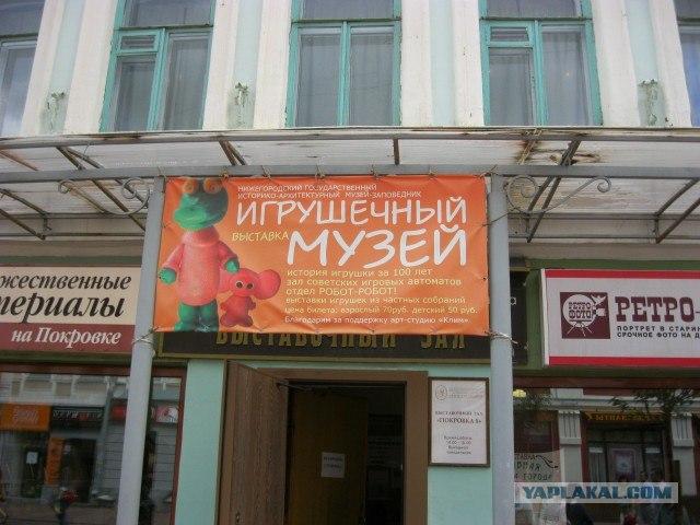 Музей игрушки в Нижнем Новгороде