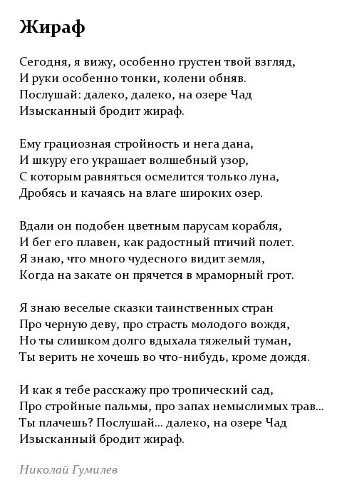 Анализ стихотворение гумилева