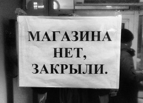 Пугающую статистику привел Центр стратегических исследований. В России за три года число юридических лиц стало меньше на 482 тыс