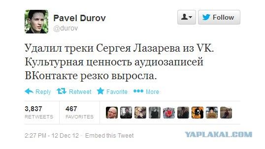 Дуров, о треках Сергея Лазарева.