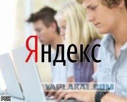 """Крупнейший поисковик Рунета Яндекс """"упал"""""""