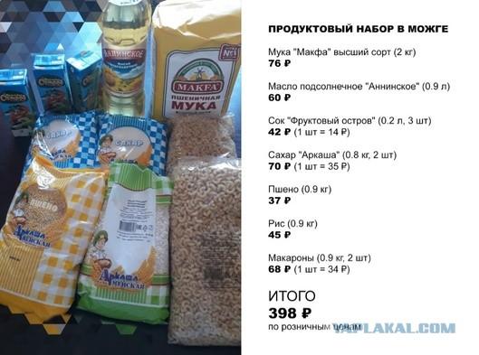 По документам 600 рублей,а себестоимость 300. Плюс - червивая крупа...Это все - набор продуктов для школьников Удмуртии..