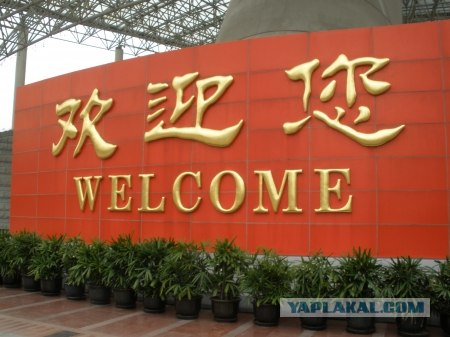 Жизнь эмигранта в Китае