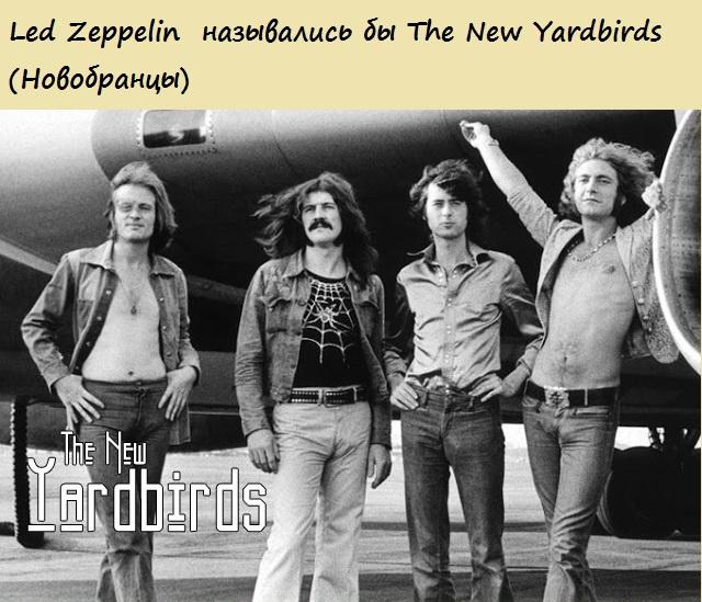 Если бы знаменитые рок-группы не поменяли названия