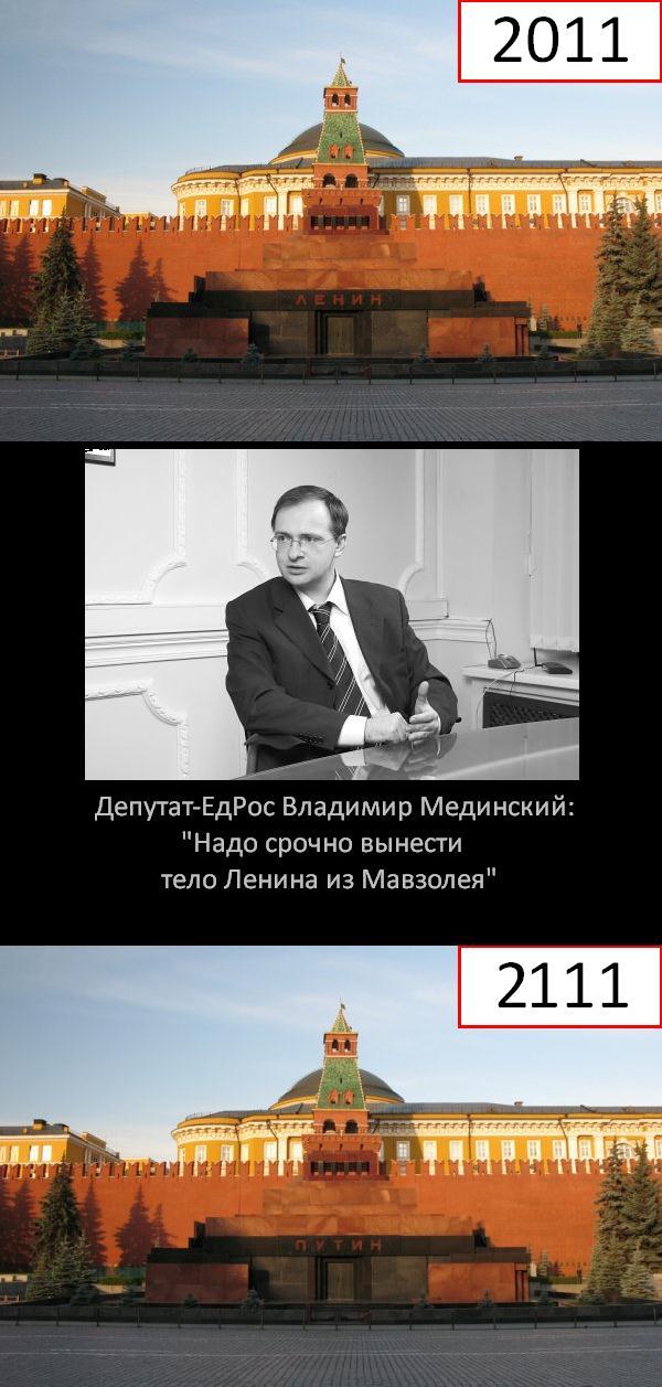 «Единой России» надоел Ленин