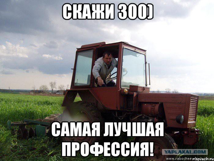trista-otsosi-u-traktorista-prodolzhenie