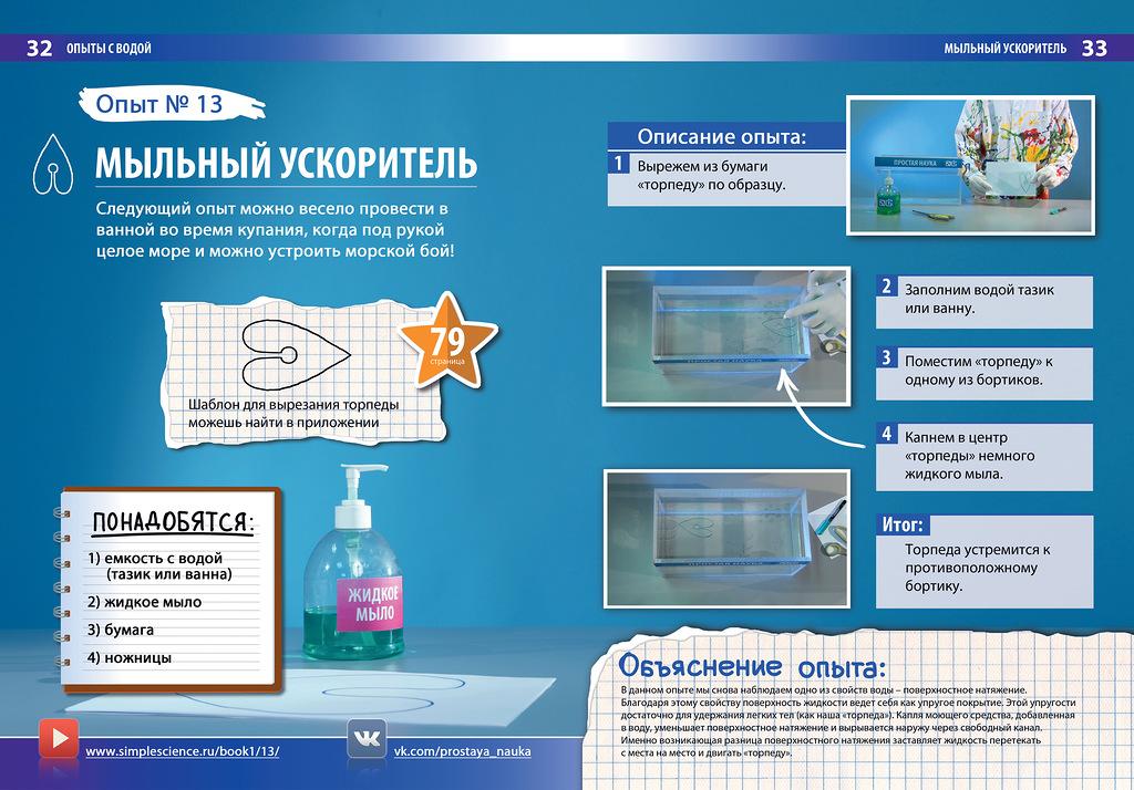 Эксперимент химии домашних условиях