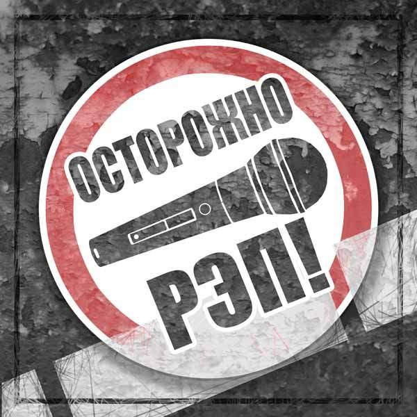 Депутат Заксобрания Ленинградской области призвал генпрокурора Чайку запретить рэп в России