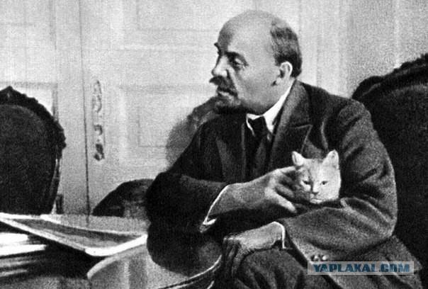 Ленин любил кошек!