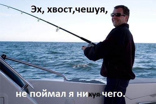 президенты ловят рыбу