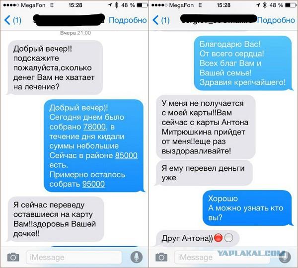 Паршивлюк пожертвовал больной девочке 95 тысяч руб