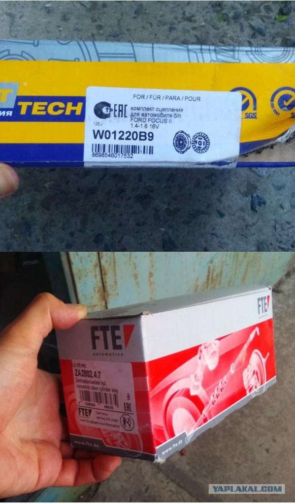 Комплект сцепления и выжимной подшипник для Ford Focus 2 1.4-1.6 16V