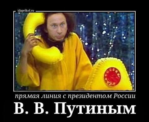Прямая линия с Президентом России ВВ Путиным