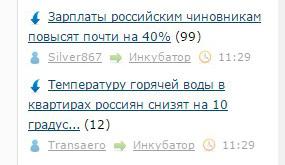 Зарплаты российским чиновникам повысят почти на 40%
