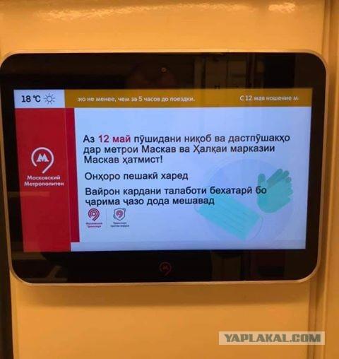 На экранах в московском метро появились сообщения на языках народов Средней Азии