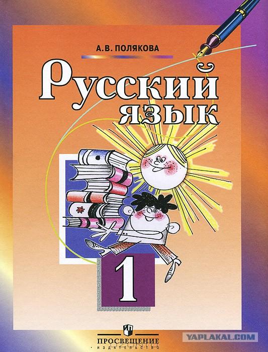 Русский язык картинка русский язык
