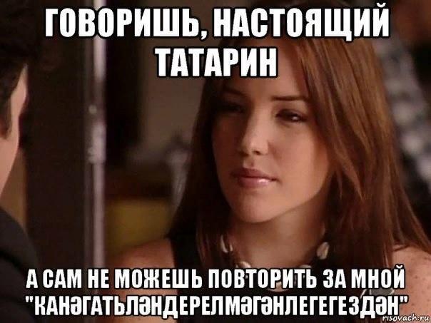 Тест: ты настоящий татарин?