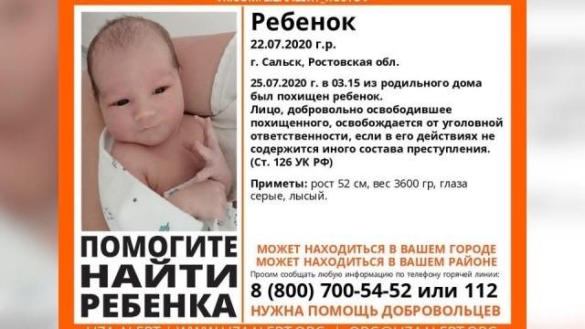 Похищенного из роддома в Ростовской области ребенка нашли