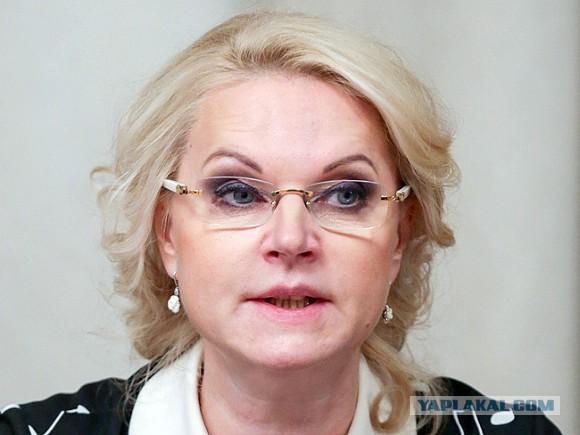 Голикова посетовала на недовольство населения