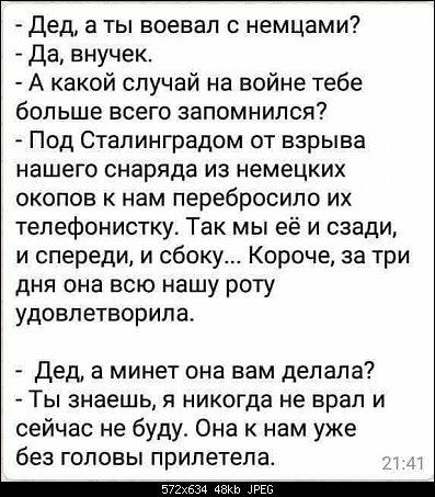 Анекдот Дед Рассказывает Внуку Про Войну