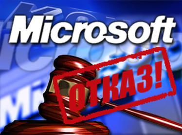 Суды отказали Microsoft в проверке факта пиратства в российских компаниях