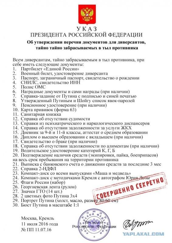 Секретный приказ Путина российским войскам на территории Украины