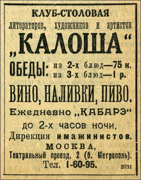 Старая русская реклама (28 фото)
