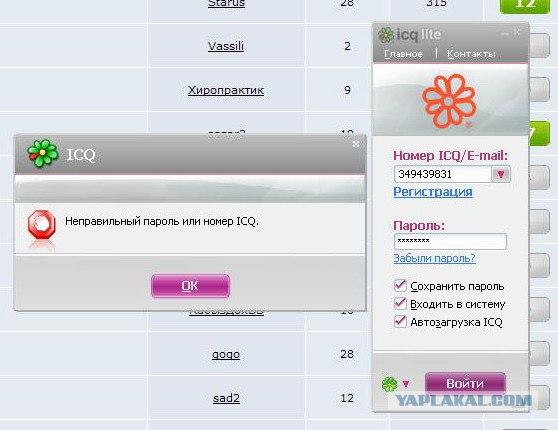 На этой странице собраны материалы по запросу где icq хранит hystory страница 1 программы