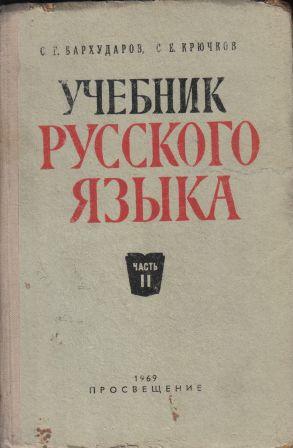 Учебник По Русскому Языку 10 Класс Скачать