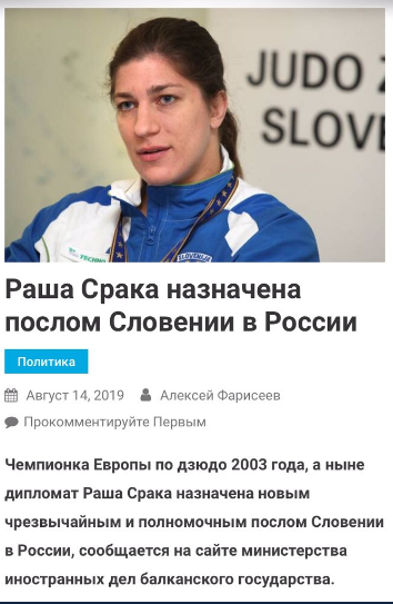 Новый посол Словении в России, знакомьтесь