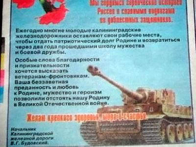 Плакаты к 9 мая. Пропаганда и идиотизм