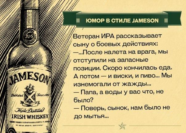 Юмор в стиле Jameson